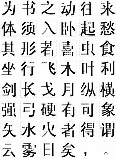 方正奖中文字体 吕少丹