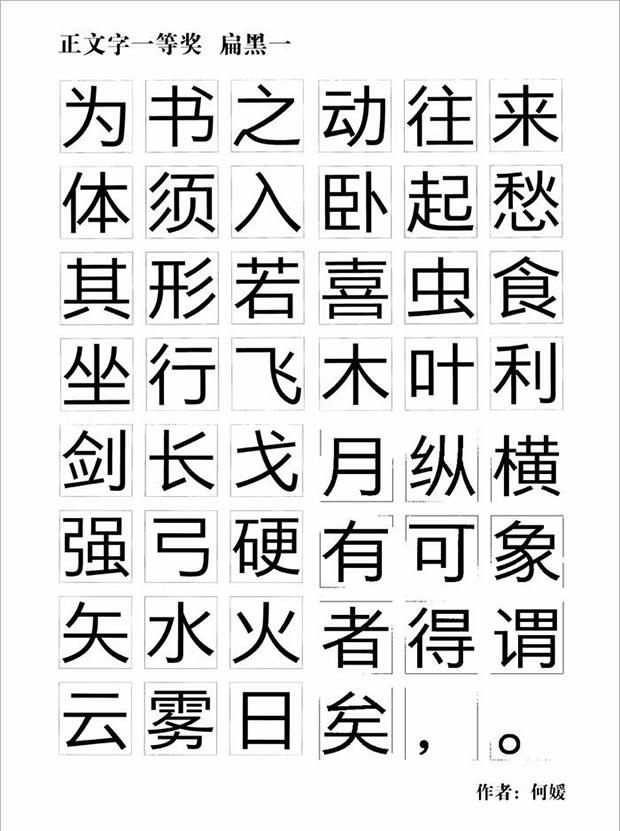 方正奖中文字体 扁黑一