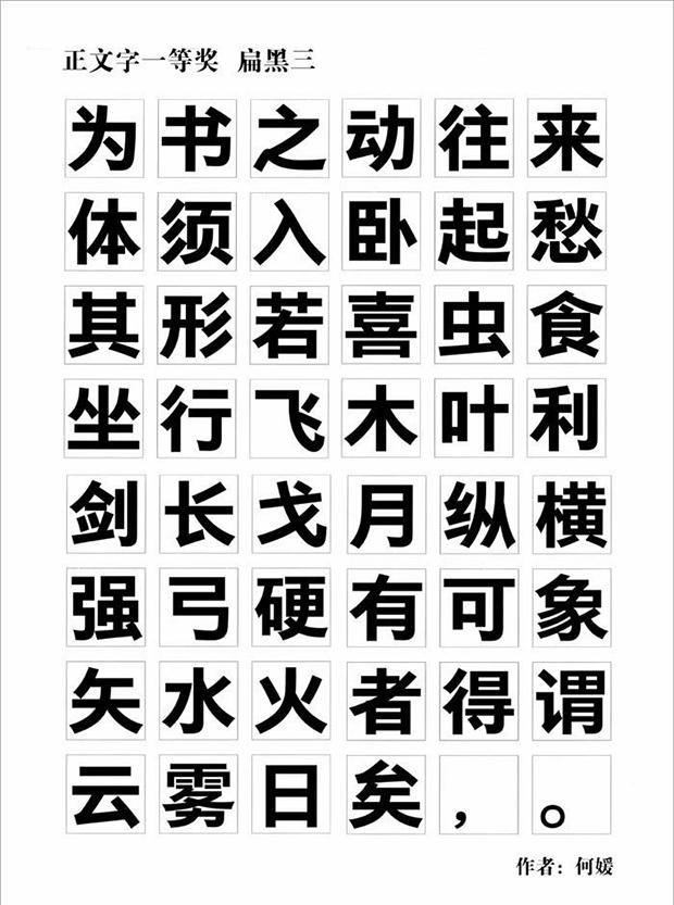 方正奖中文字体 扁黑三