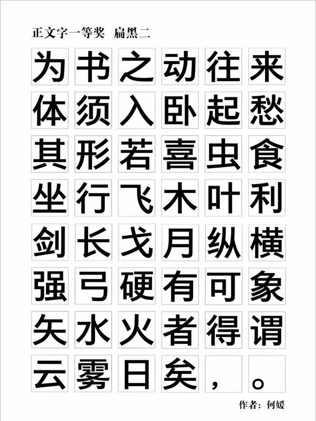 方正奖中文字体 扁黑二