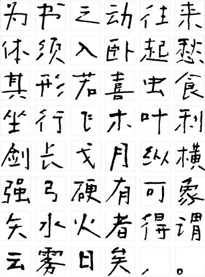 方正奖中文字体 老人来信