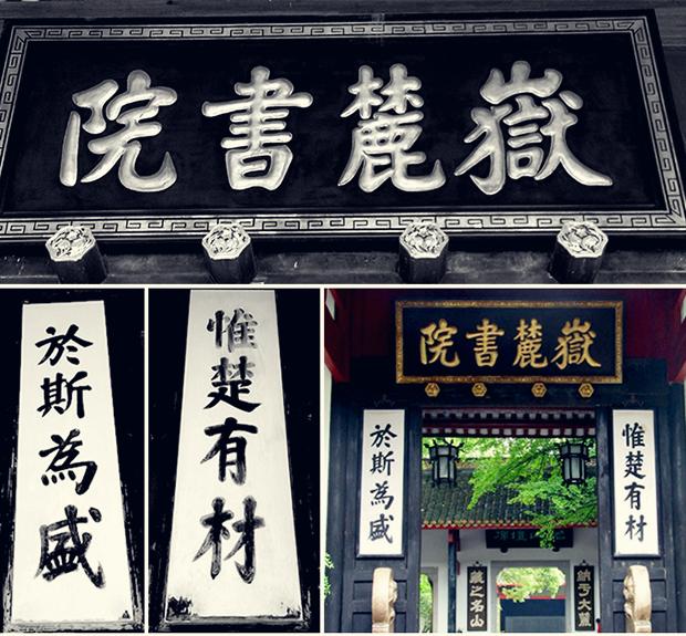 中国传统空间用字——岳麓书院-1_副本