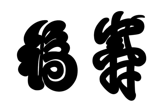 中国传统空间用字——岳麓书院-2