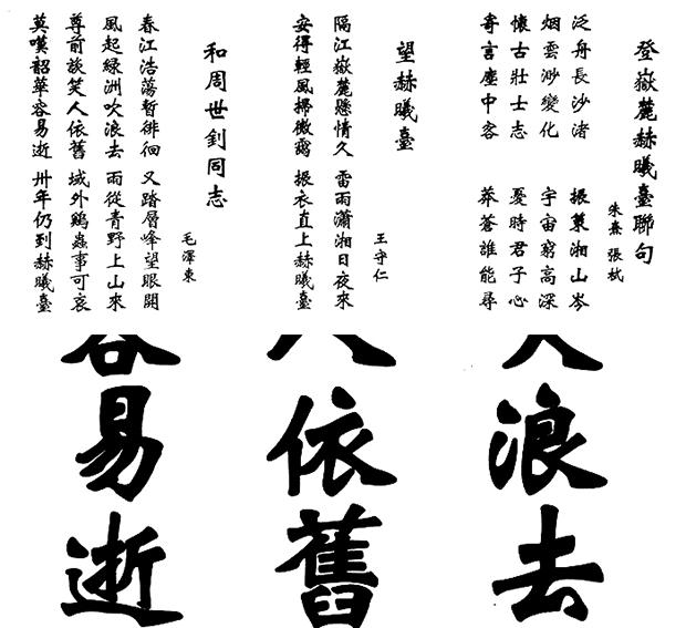 中国传统空间用字——岳麓书院-3