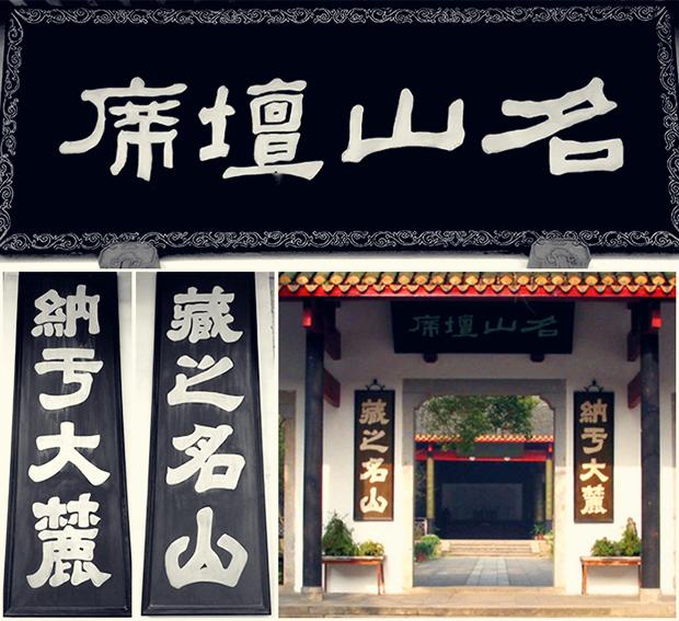中国传统空间用字——岳麓书院-4_副本