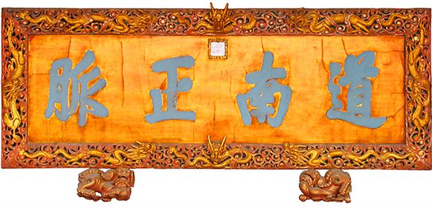 中国传统空间用字——岳麓书院-6-2_副本