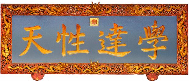 中国传统空间用字——岳麓书院-6_副本
