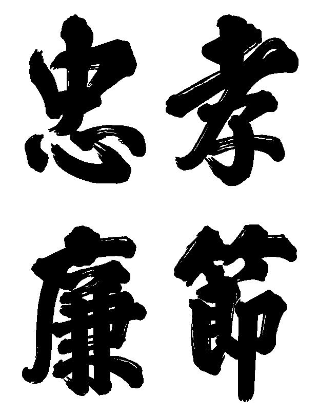 中国传统空间用字——岳麓书院-7-01
