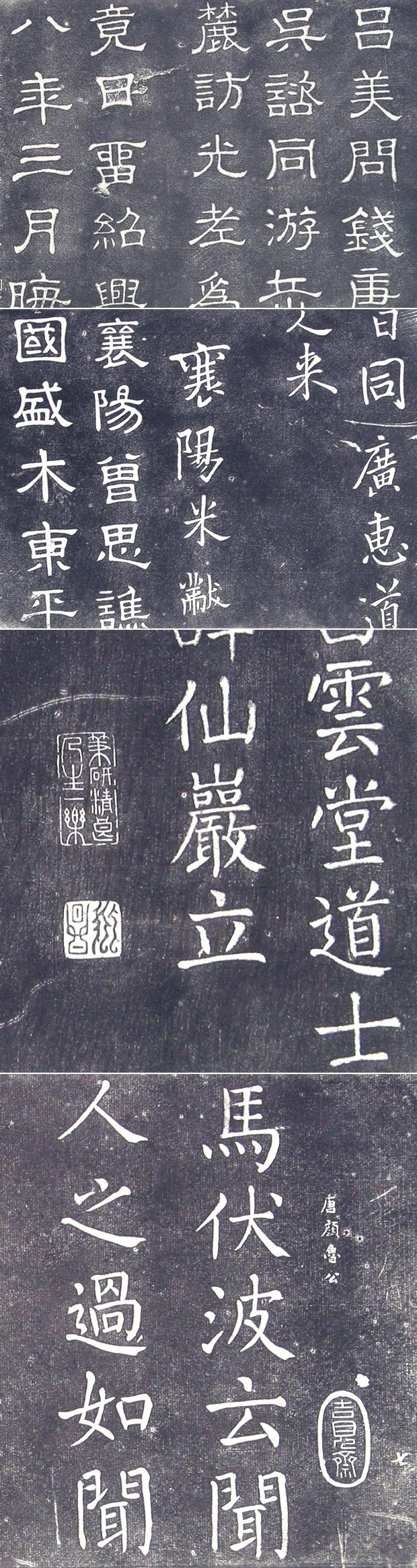 中国传统空间用字——岳麓书院-B