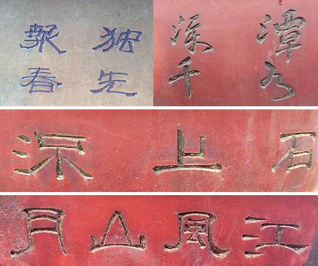 中国传统空间用字——岳麓书院