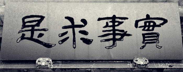 中国传统空间用字——岳麓书院C