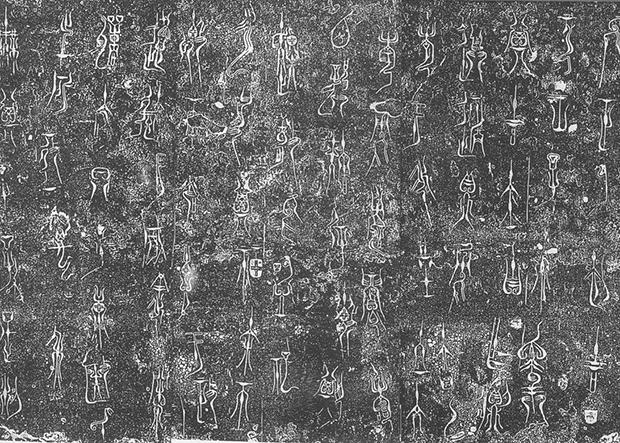 汉字发展史上几个特殊的阶段10
