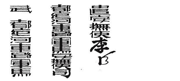 汉字发展史上几个特殊的阶段12