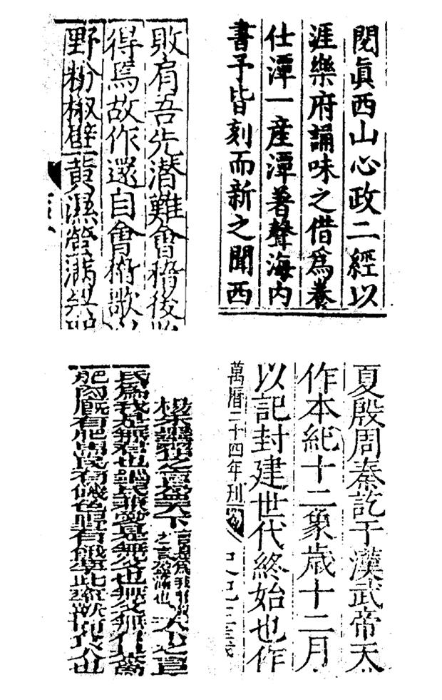汉字发展史上几个特殊的阶段14