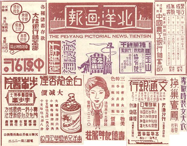 汉字发展史上几个特殊的阶段16