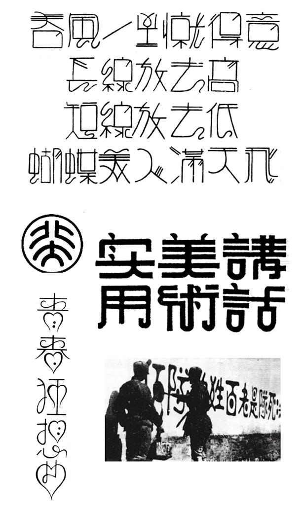汉字发展史上几个特殊的阶段17