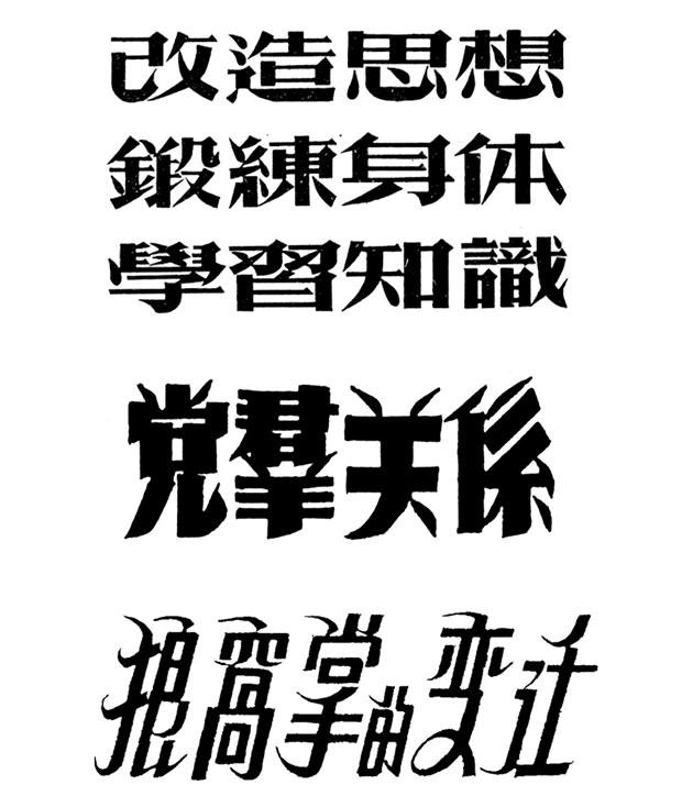 汉字发展史上几个特殊的阶段18