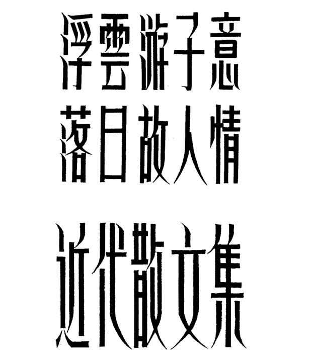 汉字发展史上几个特殊的阶段19