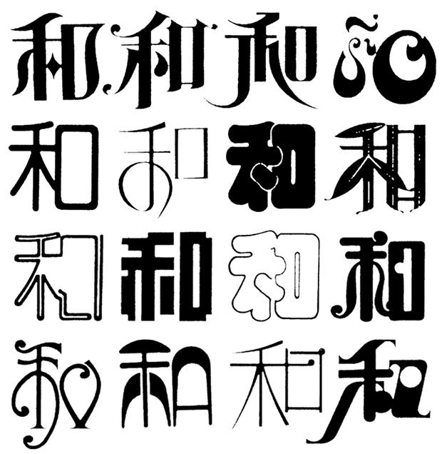 汉字发展史上几个特殊的阶段20