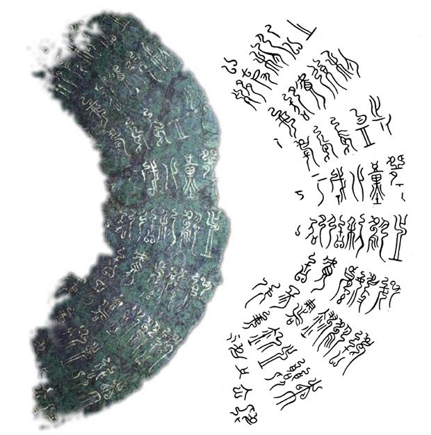 汉字发展史上几个特殊的阶段8