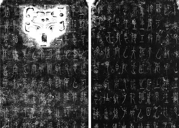 汉字发展史上几个特殊的阶段9