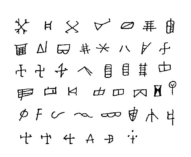 汉字形态演变的基本规律-8